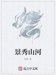 《景秀山河》作者:风离