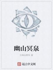 《幽山冥泉》作者:江南白鹿生
