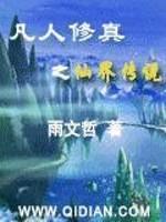 《凡人修真之仙界传说》作者:雨文哲