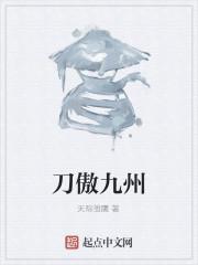 《刀傲九州》作者:天际雏鹰