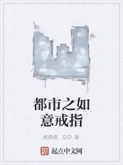 《都市之如意戒指》作者:虎虎虎.QD