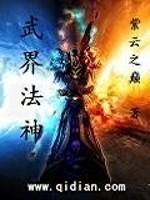 《武界法神》作者:紫云之巅