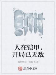 《燕王传》作者:魔帝林成