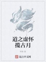 《道之虚怀揽古月》作者:听缘