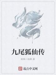 《九尾狐仙传》作者:姑娘一抬腿