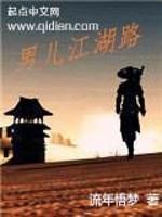 《男儿江湖行》作者:流年悟梦