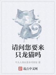 《请问您要来只龙猫吗》作者:牛头人酋长喜多村英梨
