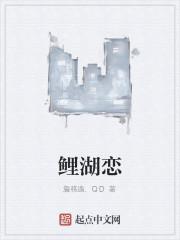 《鲤湖恋》作者:詹韩逸.QD