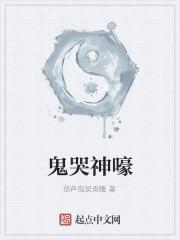 《鬼哭神嚎》作者:葫芦岛吴奇隆