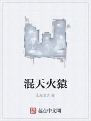《混天火猿》作者:江左渔夫