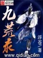 《九荒录》作者:浮苍