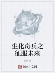 《生化奇兵之征服未来》作者:爱秋