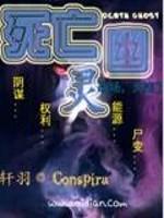 《死亡幽灵》作者:轩羽Conspira