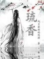 《琉香》作者:向日葵班的悠理