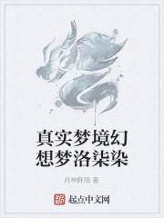 《真实梦境幻想梦洛柒染》作者:月神阡陌