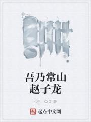 《吾乃常山赵子龙》作者:七生.QD