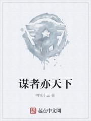 《谋者亦天下》作者:明城十三
