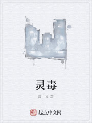 《灵毒》作者:贾古文