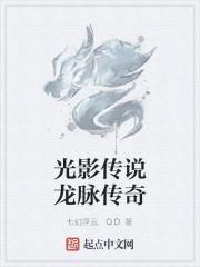 《光影传说龙脉传奇》作者:七幻浮云.QD