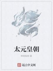 《太元皇朝》作者:清风有闲