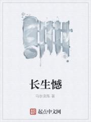《长生憾》作者:马尔克陈