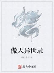 《傲天异世录》作者:城似染瑾
