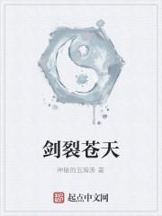 《剑裂苍天》作者:神秘的五海涛