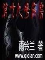 《第十九号病房》作者:潇潇藤