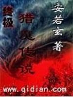 《终极猎魔传说》作者:安若玄.QD