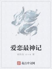 《爱恋最神记》作者:紫韵儿love