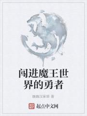 《闯进魔王世界的勇者》作者:巍巍汉家郞