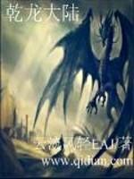 《乾龙大陆》作者:云淡风轻EAJ