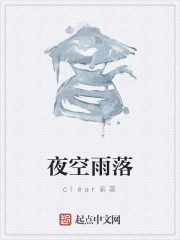 《夜空雨落》作者:clear紫