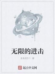 《无限的进击》作者:无名氏01