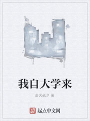 《我自大学来》作者:彭火夜夕