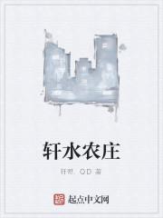 《轩水农庄》作者:轩哥.QD
