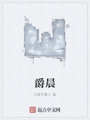 《爵晨》作者:江南守墓人