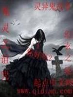 《鬼灵之诅咒》作者:秋冬净月