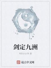 《剑定九洲》作者:可乐小小鱼