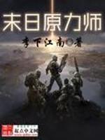 《末日原力师》作者:李下江南