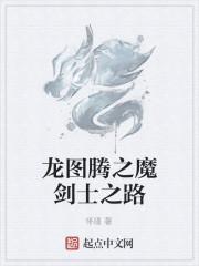 《龙图腾之魔剑士之路》作者:怀瑾