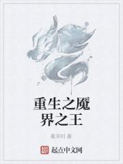 《重生之魇界之王》作者:离浮川