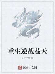 《重生逆战苍天》作者:兰轩子墨