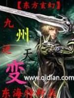 《九州逆天变》作者:东海特种兵.QD