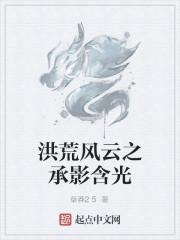 《洪荒风云之承影含光》作者:草莽25