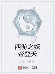 《西游之妖帝登天》作者:毕夏.QD