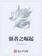 《强者之崛起》作者:飞奔的青蛙