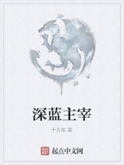 《深蓝主宰》作者:十五陵