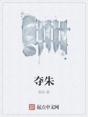 《夺朱》作者:漠驹