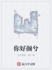 《你好颜兮》作者:三尺青峰.QD